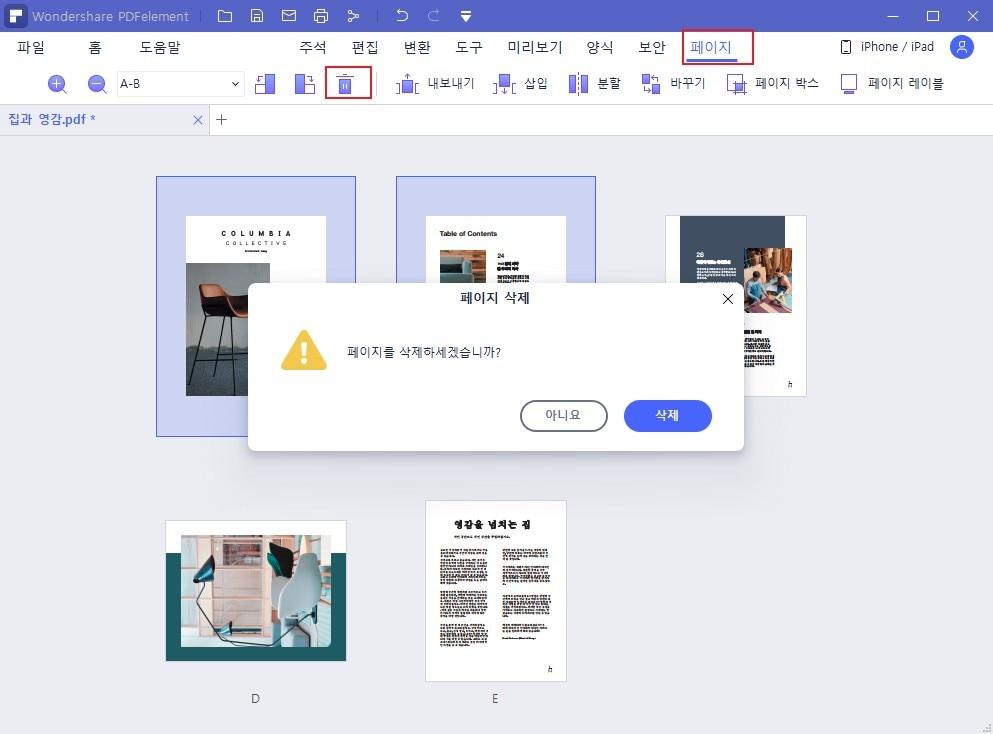 delete pages