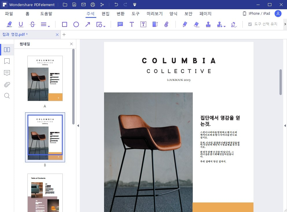 duplicate pages in thumbnail