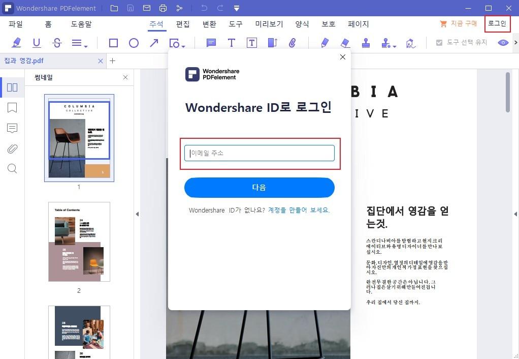 register pdfelement for windows