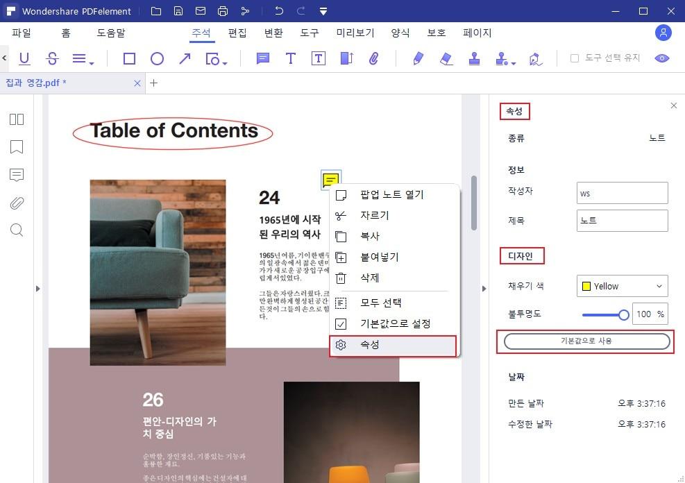 annotation properties