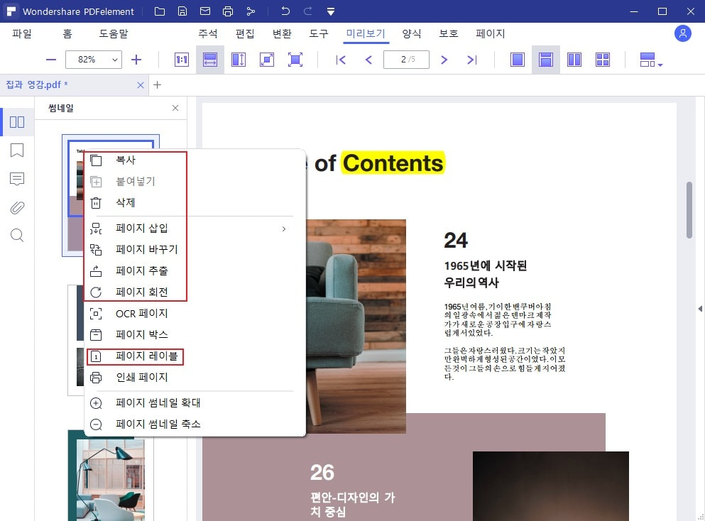 organize pages 2