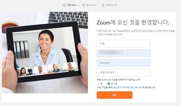 zoom사용법