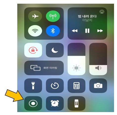 아이폰 화면 녹화
