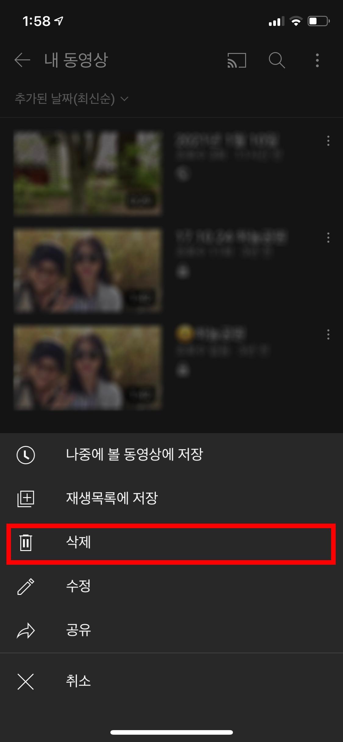 유튜브 영상 삭제