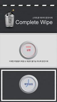 Complete Wipe