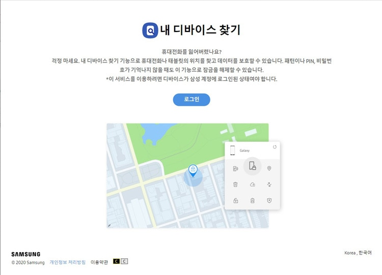 Find My Mobile(삼성)