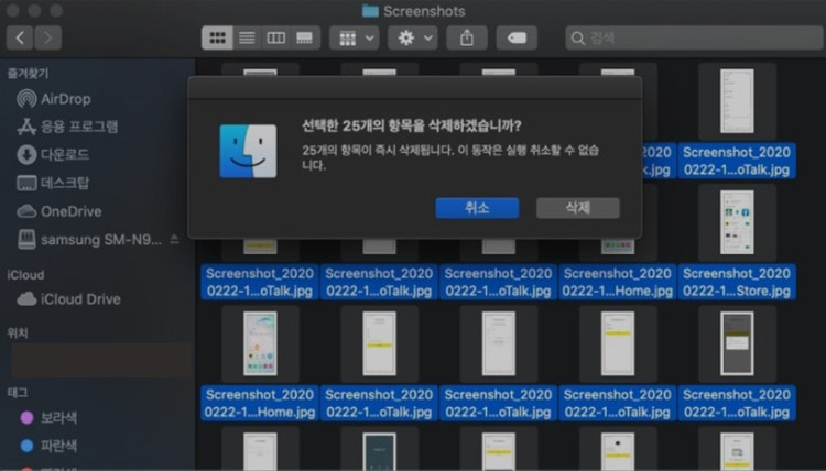 Android를 Mac에 연결하여 데이터 전송