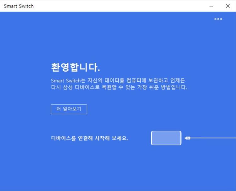 삼성 Smart Switch