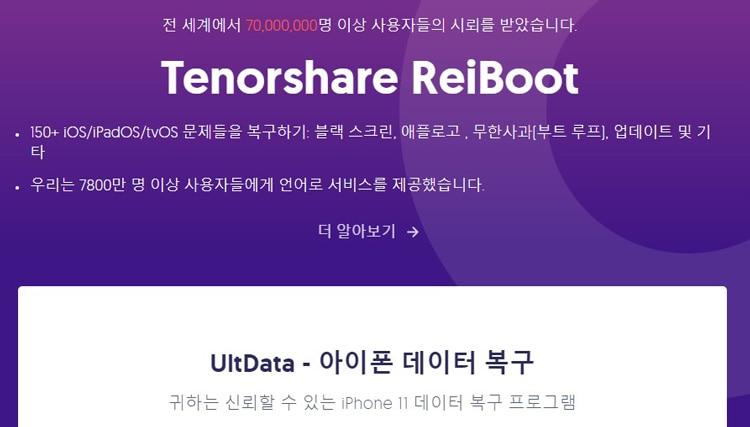 Tenorshare iCareFone 백업 프로그램