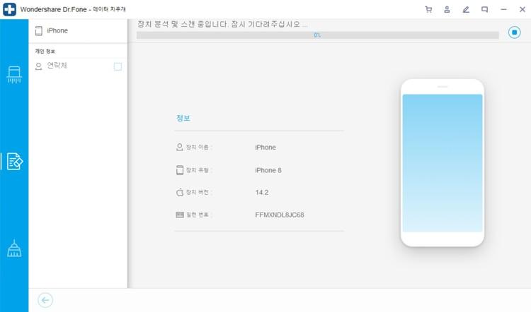 아이폰 연락처 전체 삭제