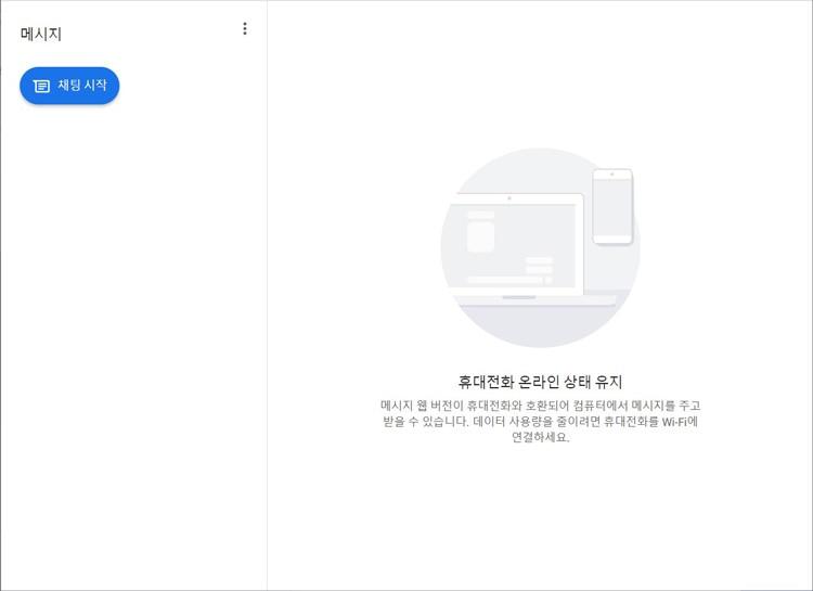 구글 메세지