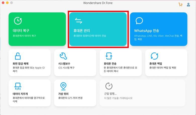Wondershare Dr.Fone을 사용하여 iPhone에서 컴퓨터로 음악 전송