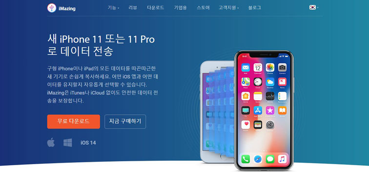 tansee iPhone 전송