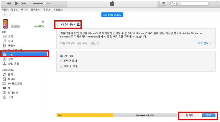 iTunes를 사용하여 iPhone으로 사진 전송