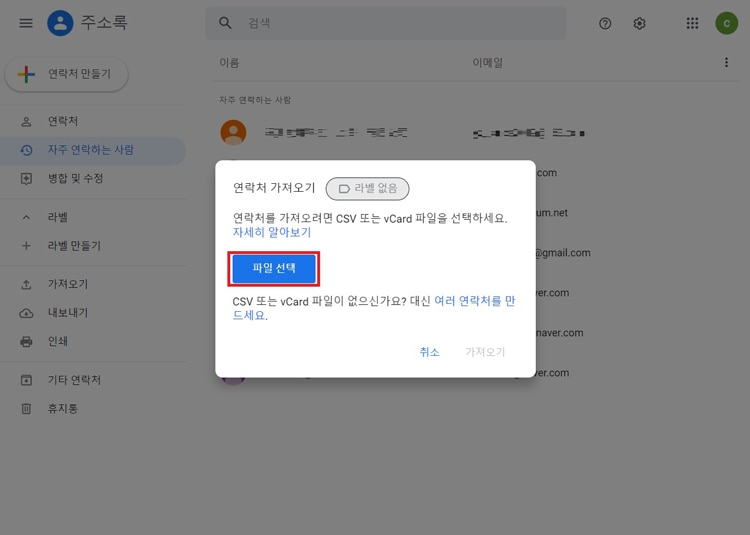 Transfer iPhone Contacts to Gmail Using A 3rd-Party Software - TunesGo