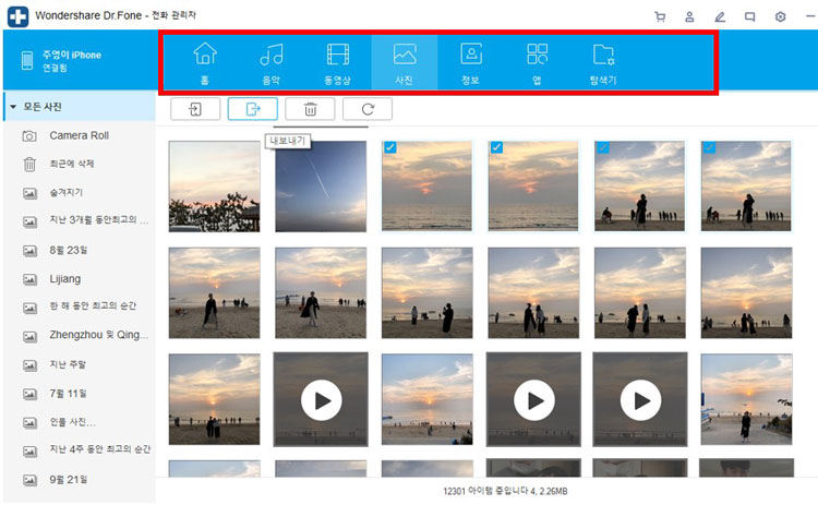 Mac 용 Android 음악 전송 대안