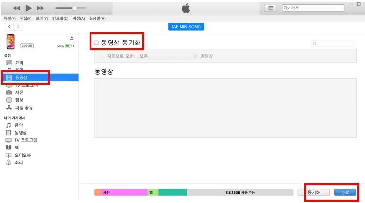 iPhone 동영상을 Mac으로 전송-iTunes 3 단계