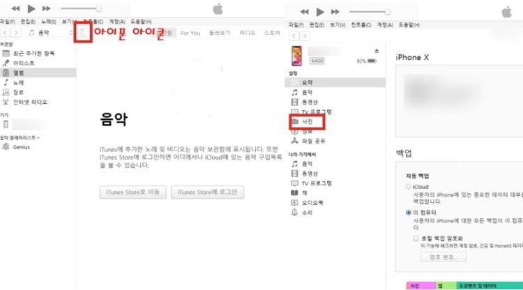 iTunes를 사용하여 iPhone에서 PC로 사진을 전송