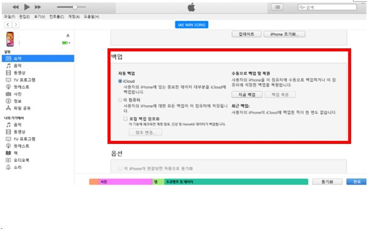 backup whatsapp with itunes