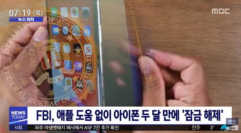 2020년1월23일 MBC뉴스 화면 캡쳐