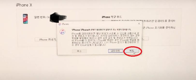 아이폰 복구 모드로 아이튠즈와 연결해서 복원하기