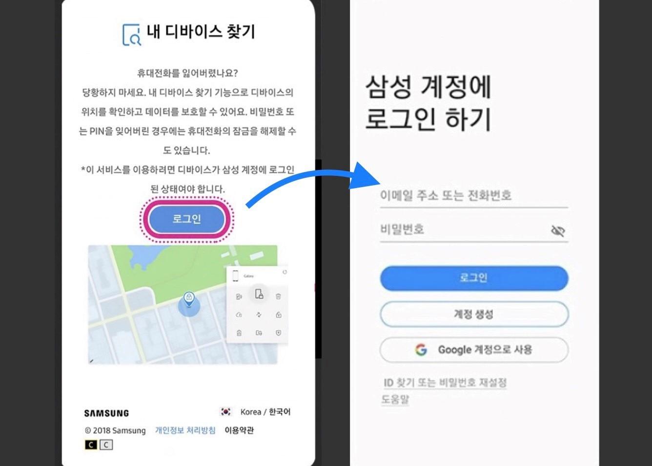 1.삼성 디바이스 찾기 홈페이지 접속 및 로그인 하는 방법