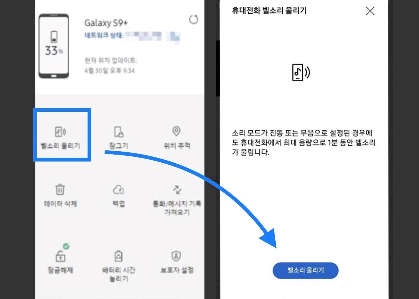 3.삼성 디바이스 찾기 기능 벨소리 울리기로 삼성 핸드폰 찾기