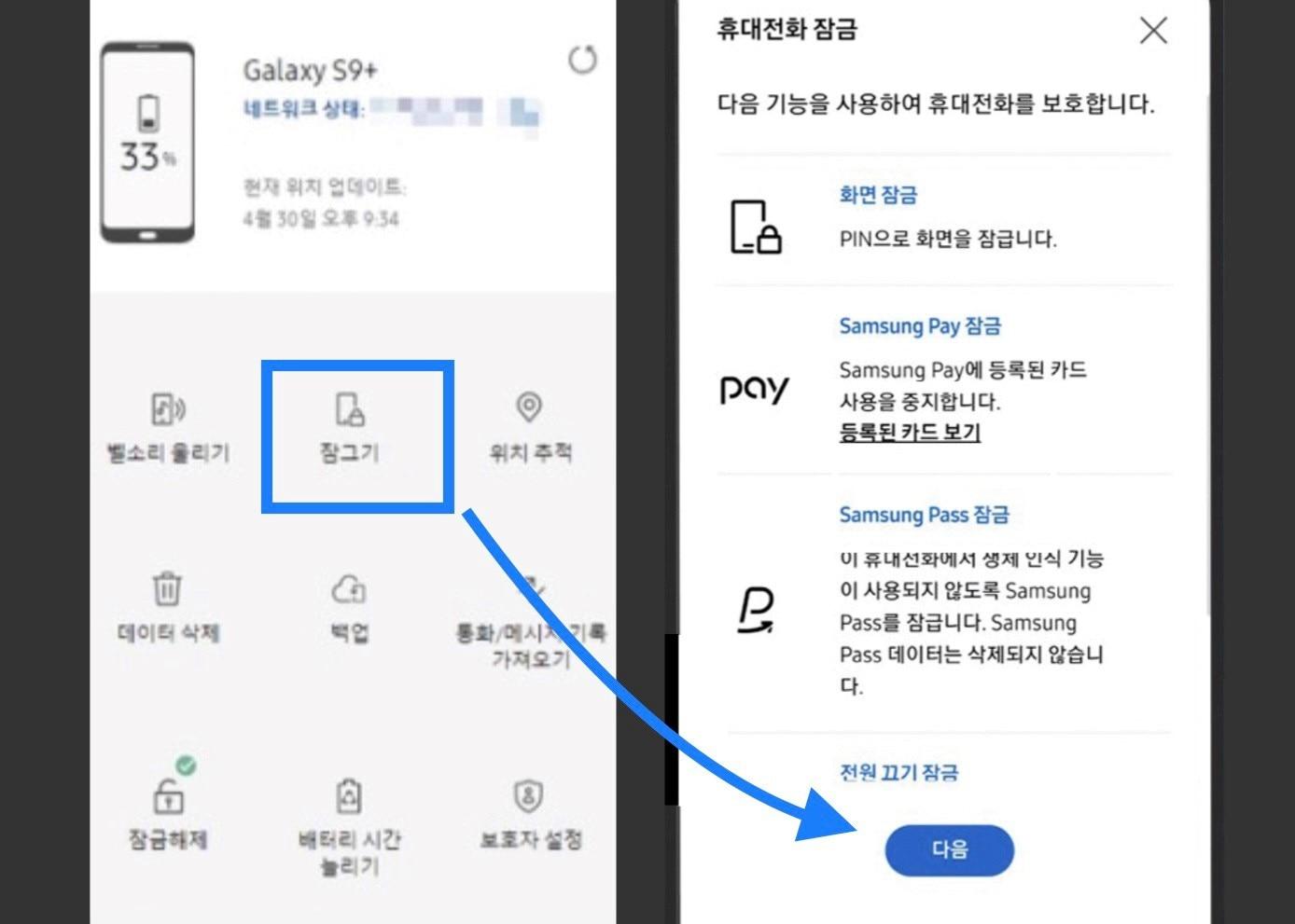 6.삼성 디바이스 찾기 기능 휴대폰 잠그기 기능으로 개인정보 보호하기