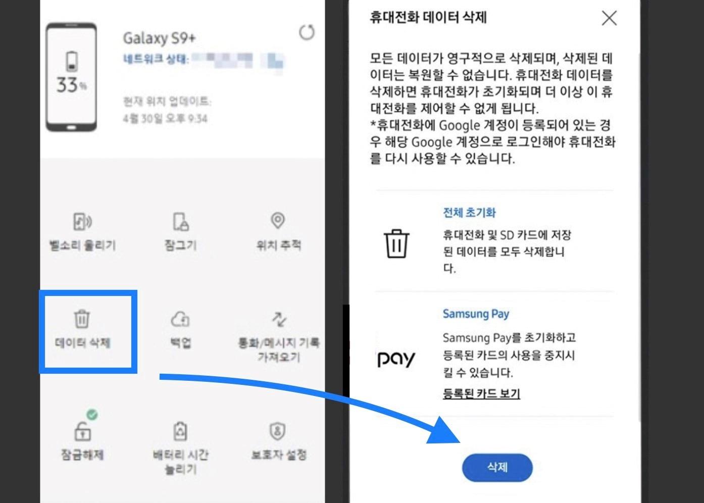 7.삼성 디바이스 찾기 기능 휴대폰 잠그기 기능으로 개인정보 보호하기