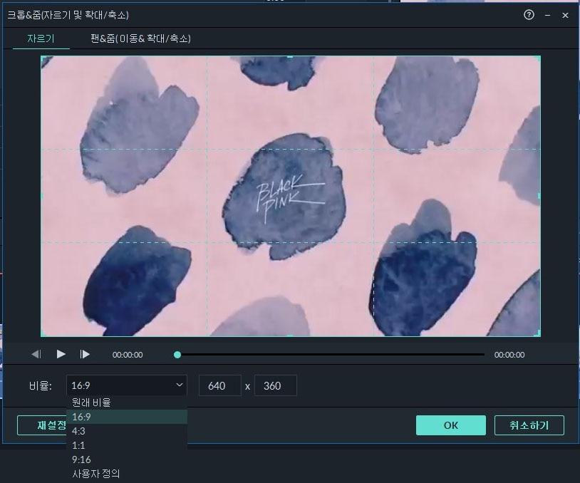crop zoom interface in Filmora 9