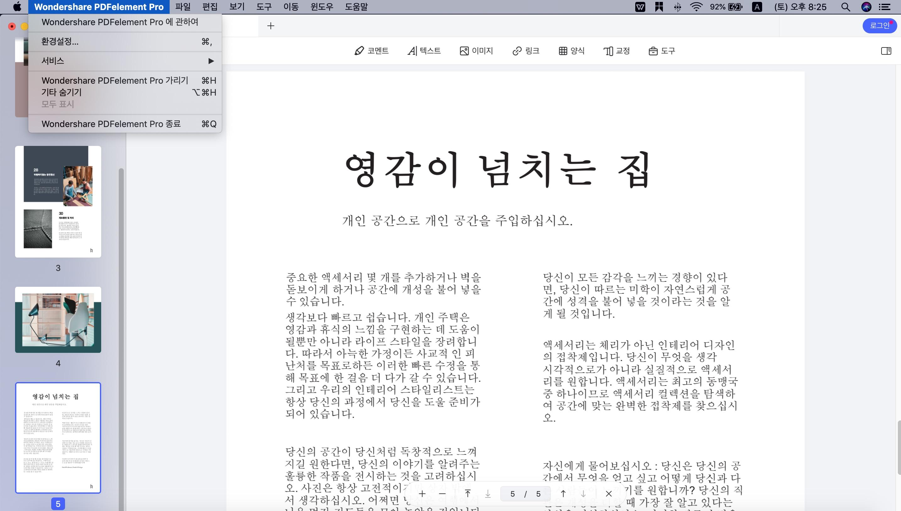 pdfelement menu