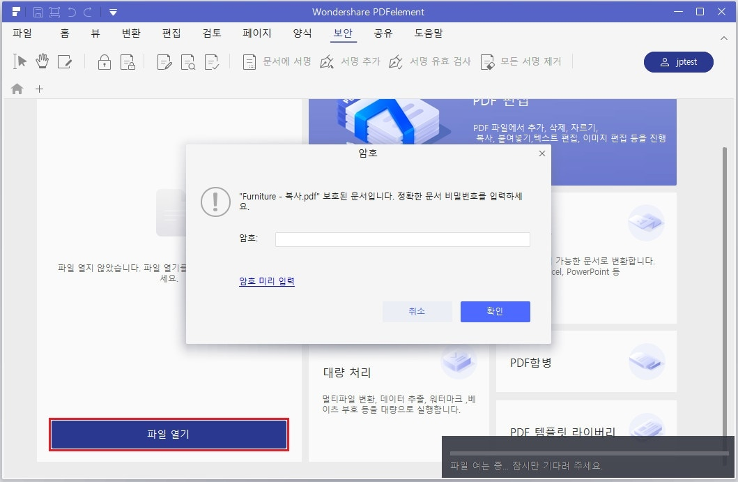 pdf with open password