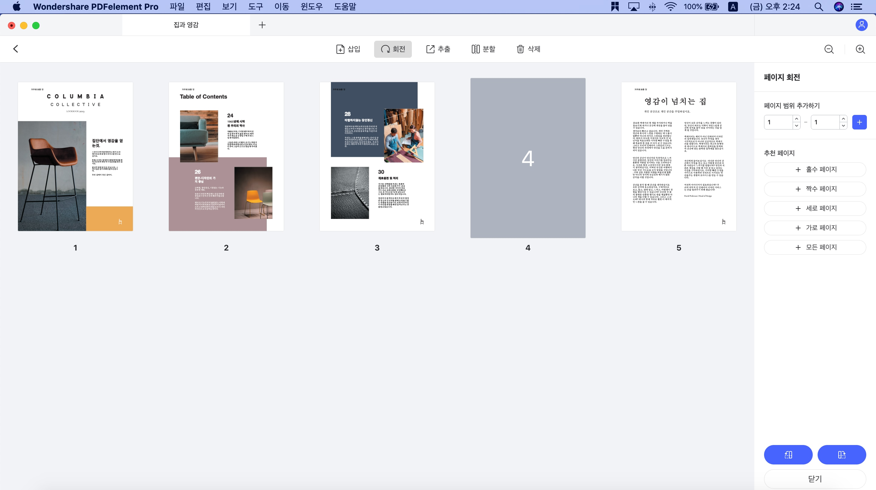 rotate page