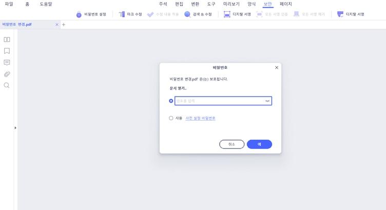 pdf 비밀번호 변경