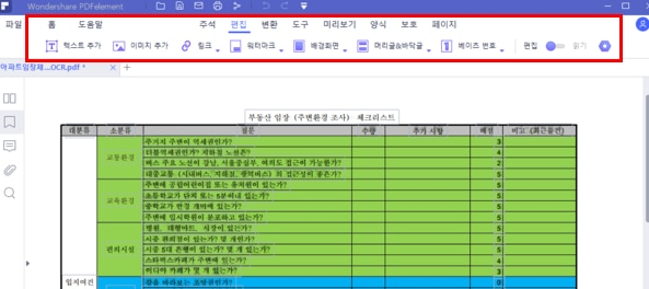 pdf ocr 기능
