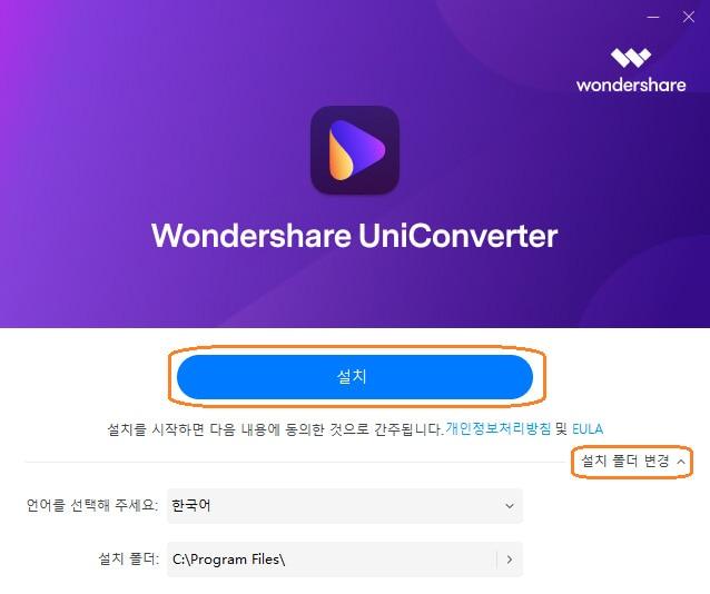 Install Wondershare UniConverter - select language