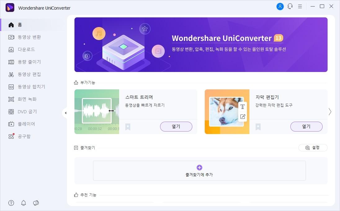 Install Wondershare UniConverter - Launch Wondershare UniConverter