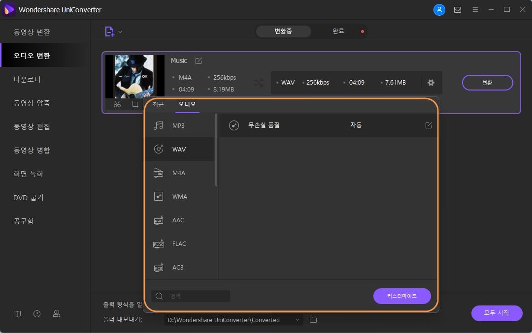 MP3 WAV 변환 세팅