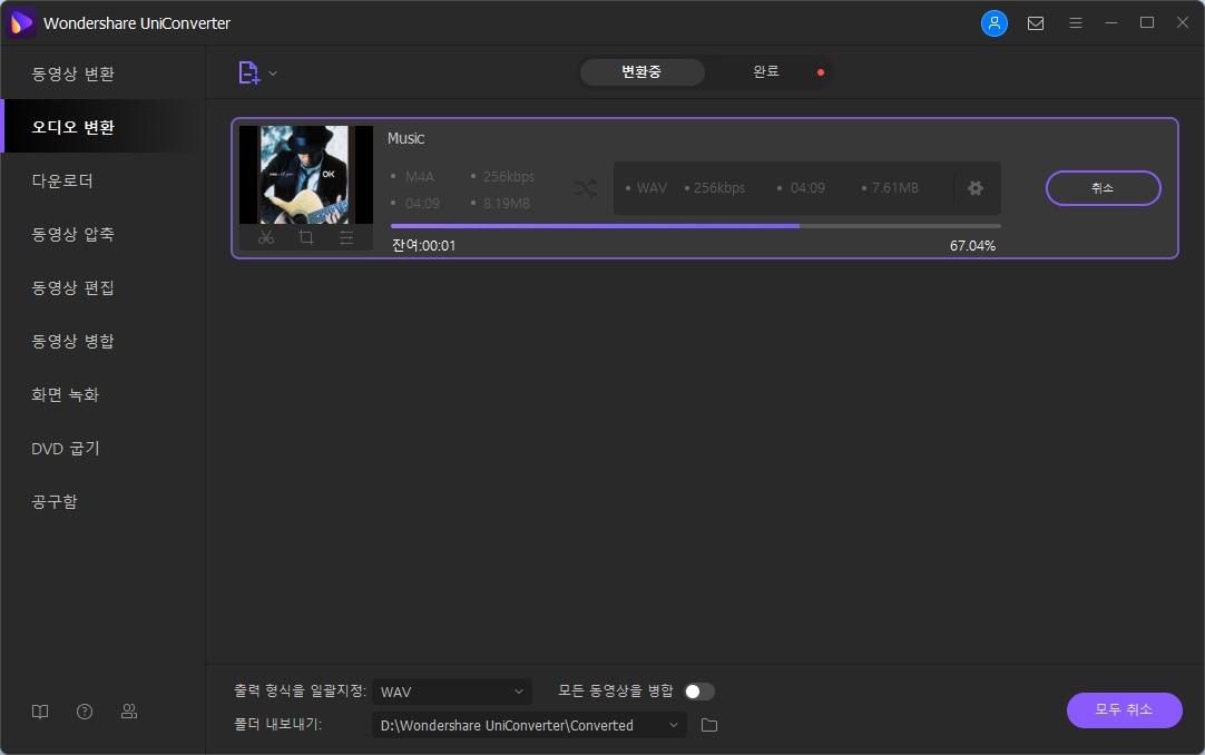 MP3 WAV 변환 시작